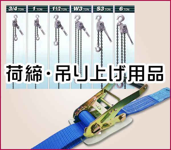 2.荷締・吊り上げ用品