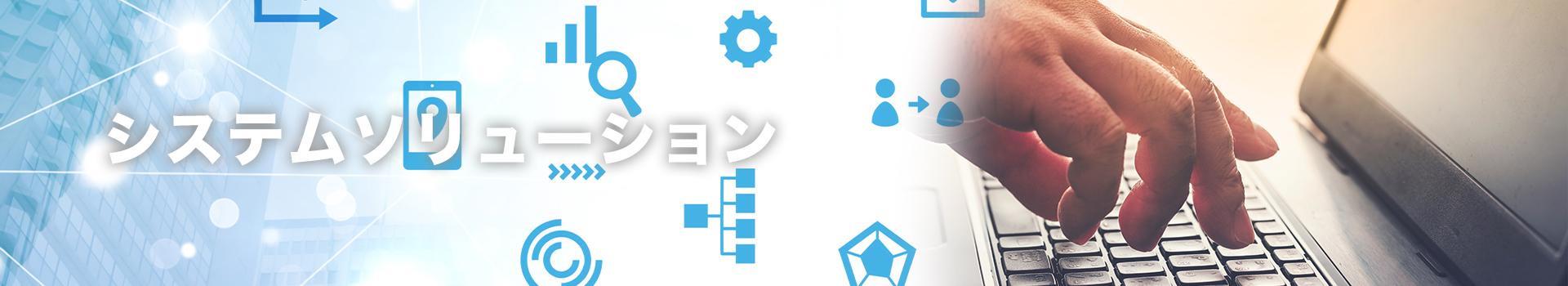 ロジ・コンビニエンス株式会社|システムソリューション