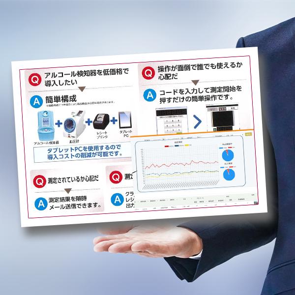 IT点呼システム/運用・規模に合わせたアルコールチェッキングシステム