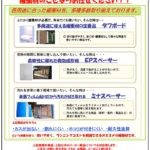 3 types of cushioning material_202105のサムネイル