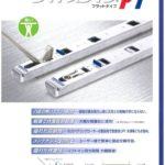 litesliderFT202105のサムネイル